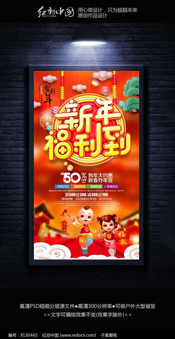 春节福利到新年春节海报图片