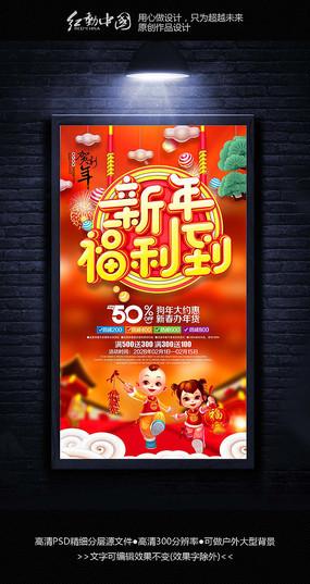 春节福利到新年春节海报