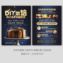大气DIY蛋糕烘焙招生单页
