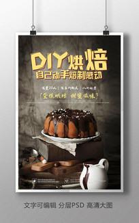 大气DIY烘焙蛋糕招生海报