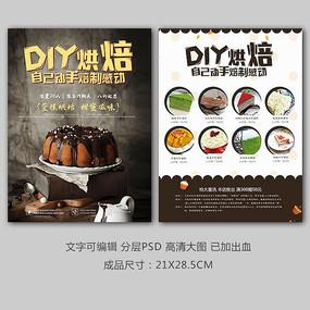 大气DIY烘焙蛋糕招生宣传单