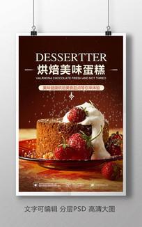 大气烘焙水果蛋糕促销海报