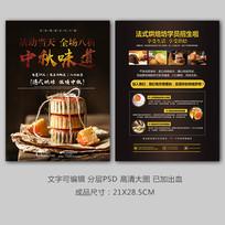 大气烘焙作坊中秋月饼宣传单