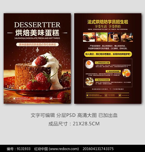 大气深色蛋糕烘焙促销宣传单图片
