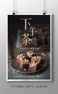 大气下午茶甜品烘焙促销海报