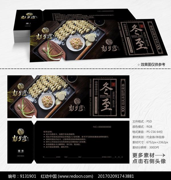 饭馆代饺子金券设计图片