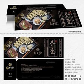 饭馆代饺子金券设计
