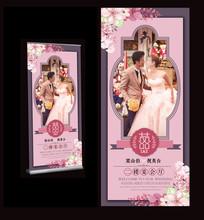 粉色浪漫花婚庆婚礼展架
