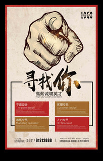 复古纸简约校园企业招聘海报