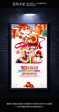高端精品2018狗年节日海报