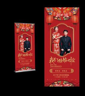 古典喜庆中国风结婚婚庆展
