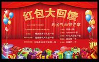 红包促销活动海报设计模版