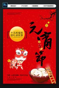 红色精美元宵节海报