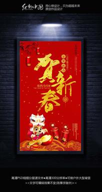 红色喜庆贺新春新年海报设计