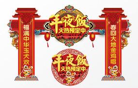 红色喜庆年夜饭拱门模型