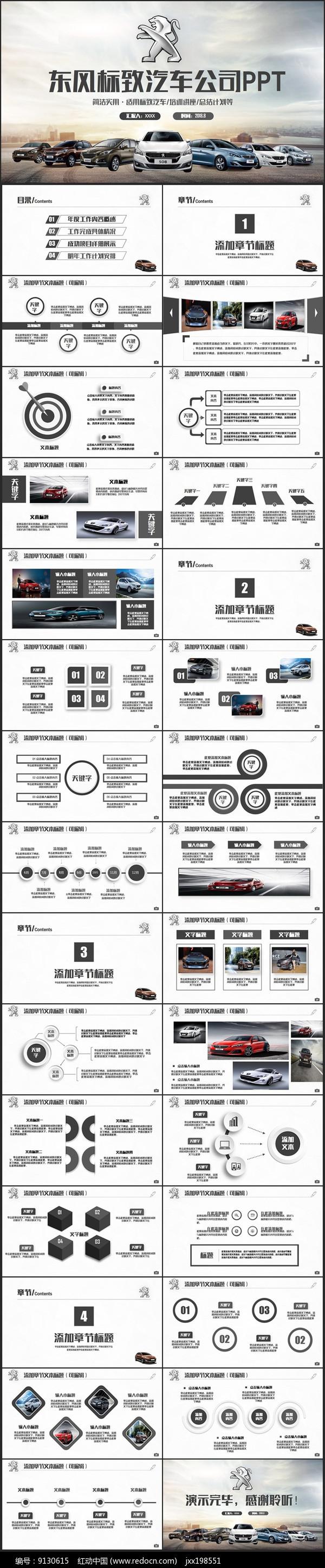 简约东风标志汽车公司PPT图片