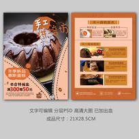简约烘焙作坊蛋糕店招生宣传单