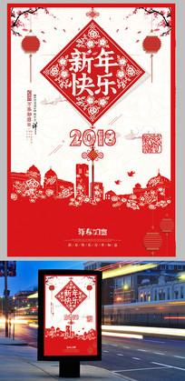剪纸2018新年海报设计