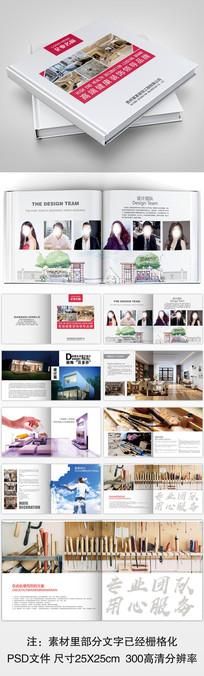 精美装饰装修公司室内设计画册