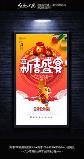 精品大气新春盛宴春节海报