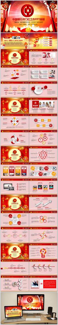 开门红中国银行工作计划PPT