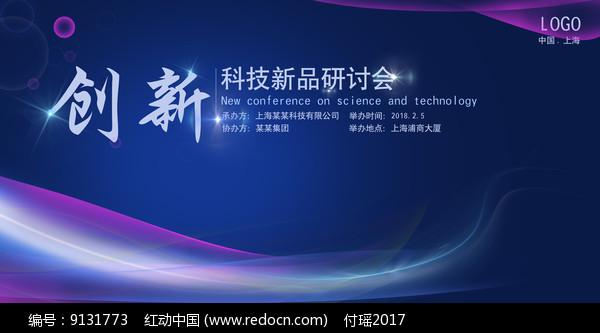 蓝色创新研讨会背景板图片