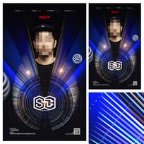 蓝色科技人物明星宣传海报设计