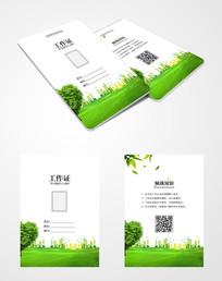 绿色家园工作证设计 PSD