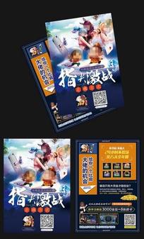 麻将斗地主棋牌游戏A4宣传单