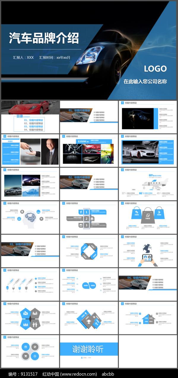 汽车品牌介绍PPT模板图片