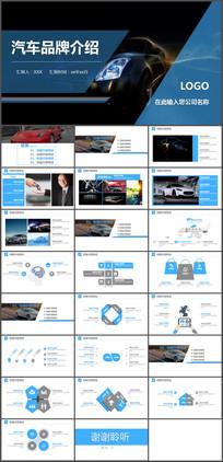 汽车品牌介绍PPT模板