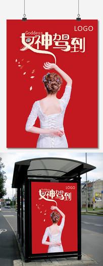 三月八号妇女节海报设计