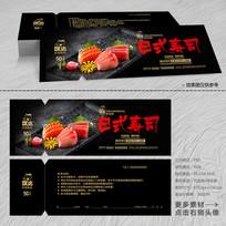 生鱼片寿司代金券