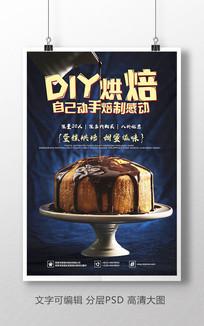 深蓝大气蛋糕烘焙招生海报