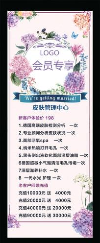 水彩粉色花卉背景会员专享展架