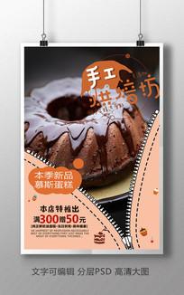 特色诱人面包宣传促销海报