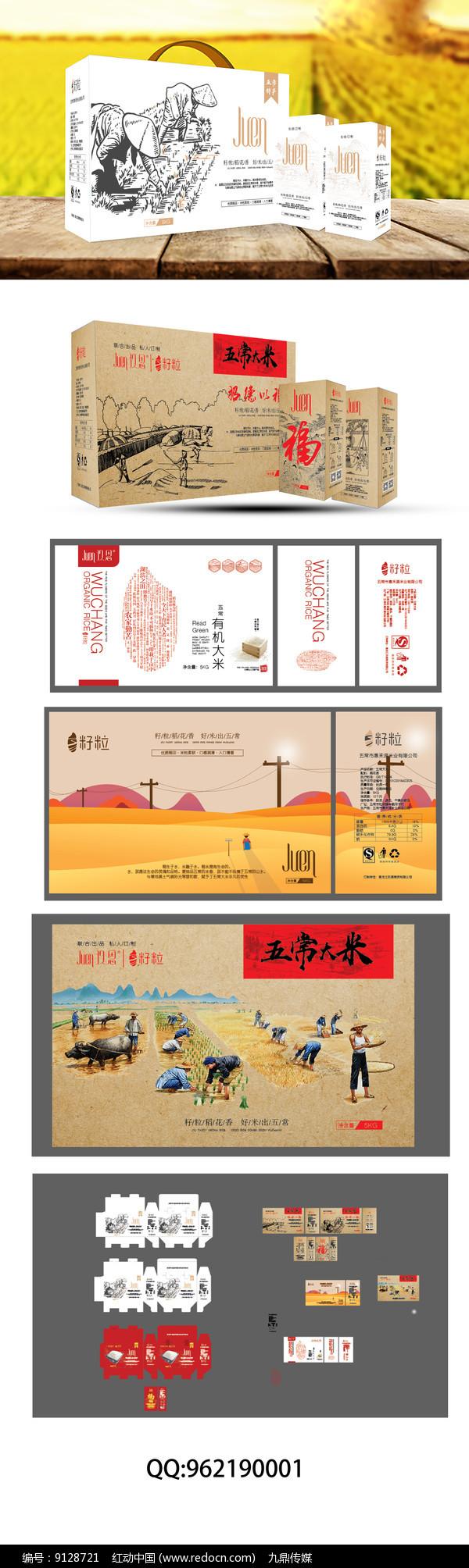 五常大米包装设计图片