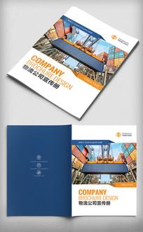 物流快递运输公司画册封面设计