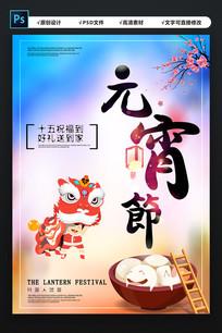 现代大气元宵节海报