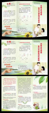 小清新妇科医院三折页