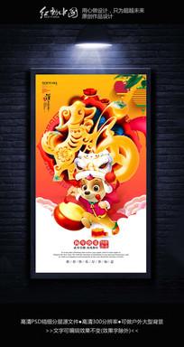 喜庆2018狗年节日气氛海报