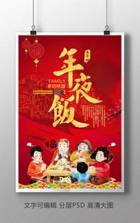 喜庆春节除夕年夜饭预定海报