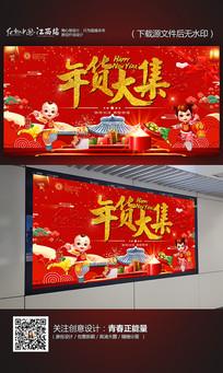 喜庆年货大集年货促销海报