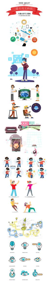 虚拟现实科技元素素材