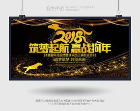 赢战狗年最新2018背景海报