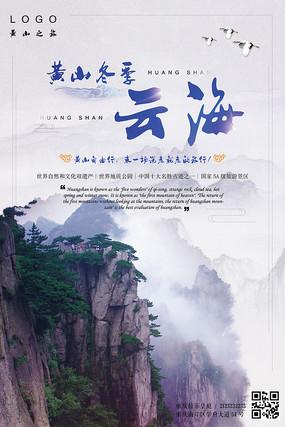 优雅古风黄山旅游海报设计