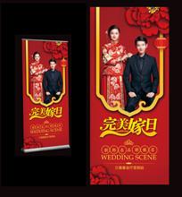 中国风古典婚礼婚庆展架