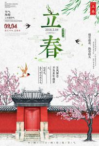 中国风简约立春二十四节气海报
