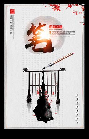 中国风毛笔书法培训宣传海报