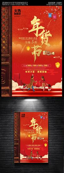 中国风年货节海报设计